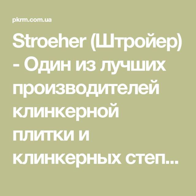 Stroeher штройер один из лучших производителей клинкерной плитки и клинкерных степеней