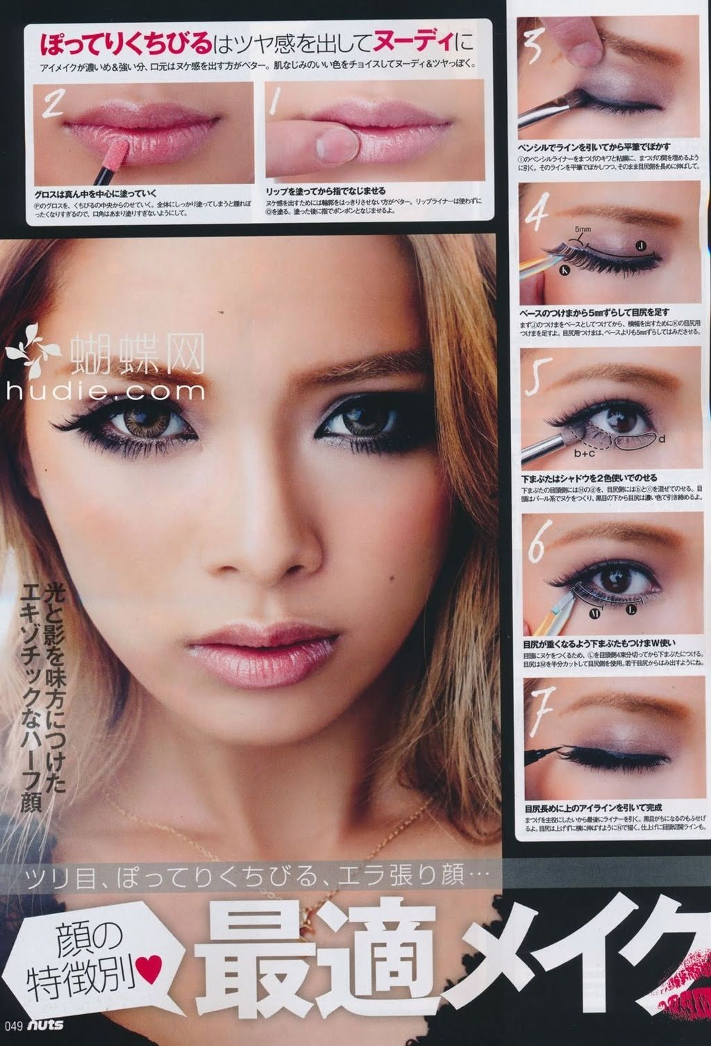 Japanese eye makeup tips