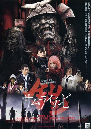 Samurai Zombie 2009 Japanese Horror Movie Posters Pinterest