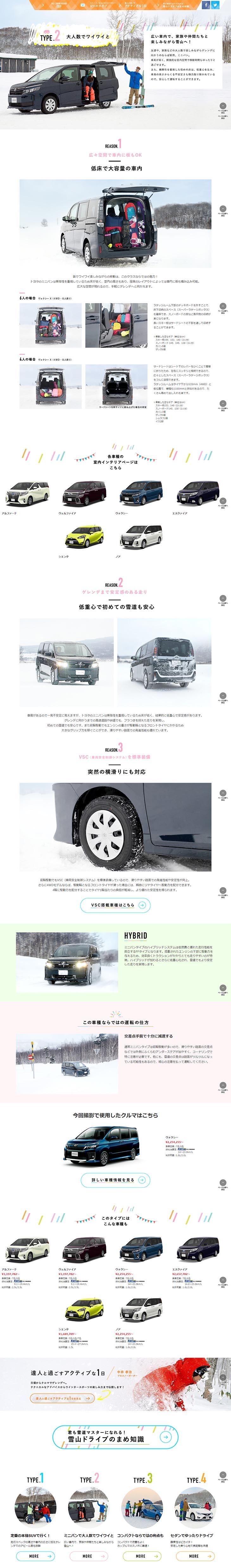 TOYOTA ミニバン【車・バイク関連】のLPデザイン。WEBデザイナーさん必見!ランディングページのデザイン参考に(かわいい系)
