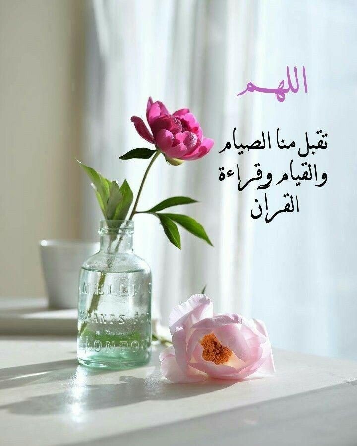 اللهم تقبل منا الصيام والقيام وقراءة القرآن Ramadan Decorations Ramadan Greetings Ramadan Crafts