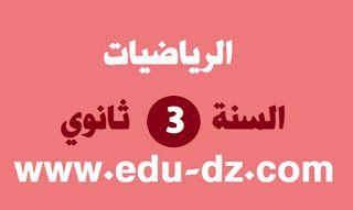 درس الأعداد الأولية إعداد الأستاذ محمد بوخلاط 3 ثانوي Teacher Books English Lessons Blog