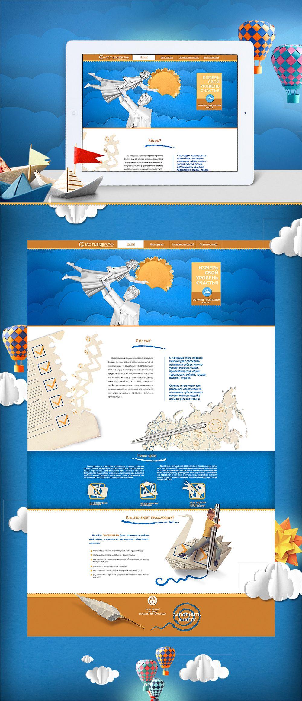 094d1e7f14b6 Счастьемер — Работа №3 — Портфолио фрилансера Ольга Буслаева  (olga buslaeva) — Weblancer.net