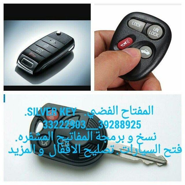 100k سوق السيارات Carsmarket On Instagram Silverkey5 Silverkey5 المفتاح الفضي Silver Key نسخ المفاتيح المشفره تصليح الأقفا Key Lock Lock Silver