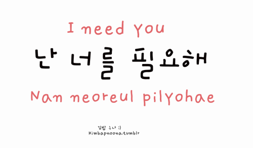 Isn T It Niga Piryohae Korean Words Korean Words Learning Korean Phrases