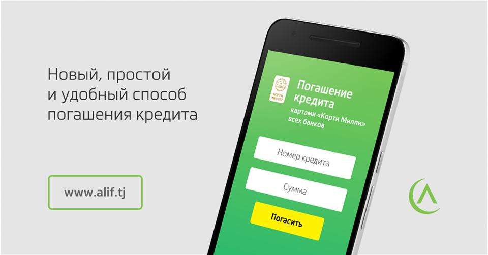 Алиф сармоя телефон в кредит цены