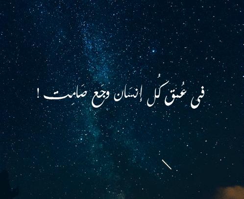 كلام عن الضيق و الاكتأب صور مكتوب عليها كلام عن الضيق و الهم 2 Egyptian Quote Arabic Love Quotes Arabic Quotes