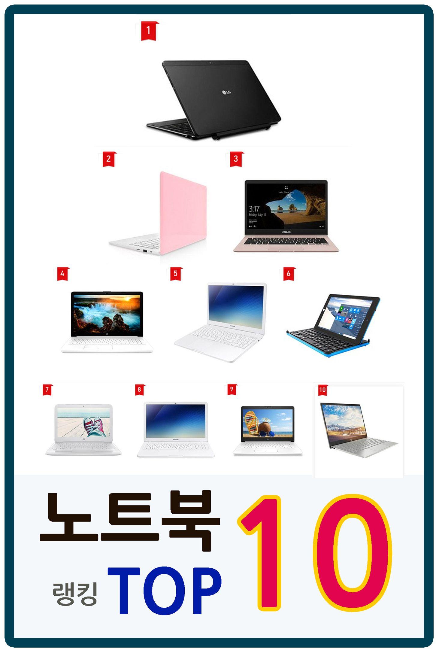 노트북 판매인기 랭킹 Top10 노트북 및 삼성