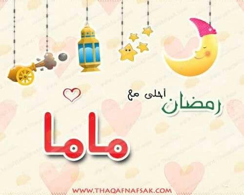 رمضان احلى مع ماما Ramadan Crafts Ramadan Decorations Ramadan