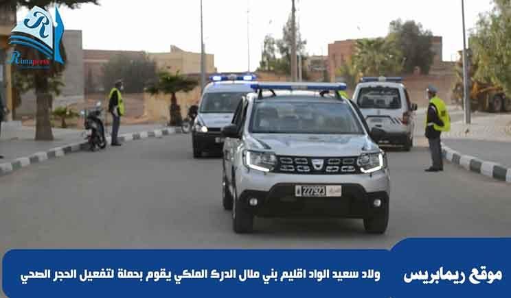 أولاد سعيد الواد اقليم بني ملال الدرك الملكي يقوم بحملة لتفعيل الحجر الصحي El Oued Suv Car Suv