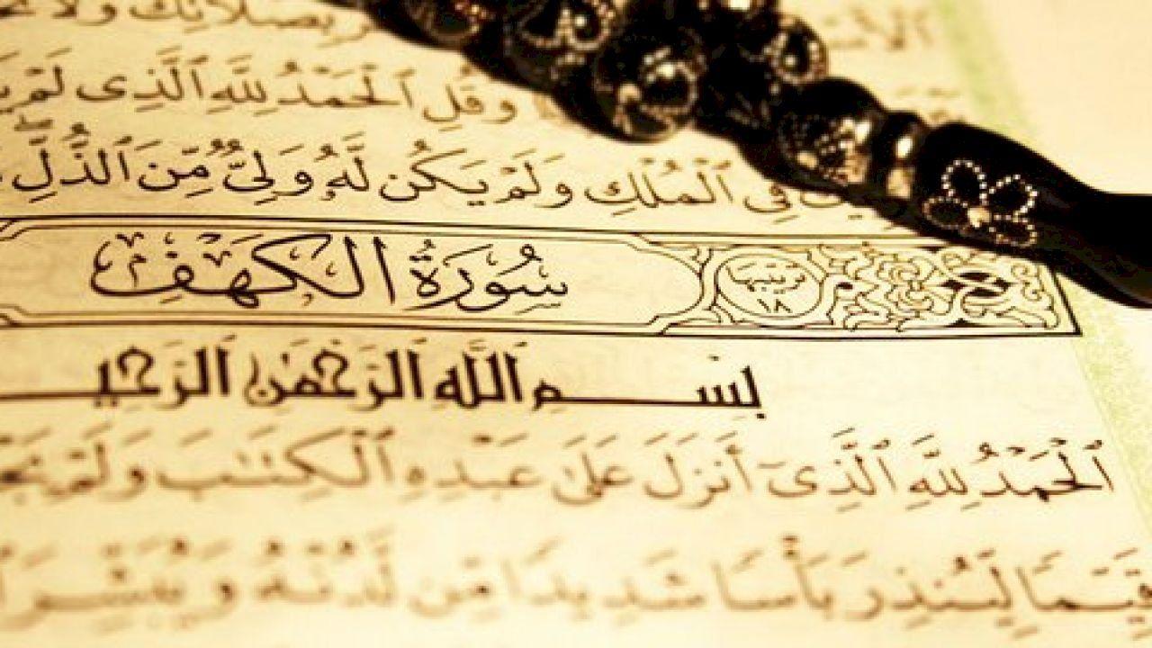 ترتيب سورة الكهف Islamic Phrases Calligraphy Arabic Calligraphy