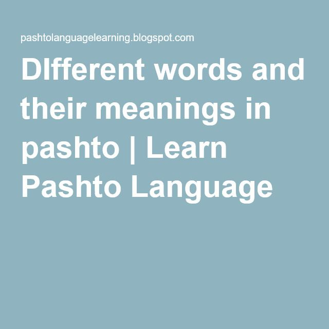 DIfferent words and their meanings in pashto | Learn Pashto Language