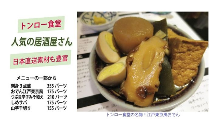 日本人向け居酒屋さん「トンロー食堂」