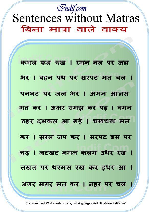 Printable Worksheets hindi learning worksheets : Read Hindi - Sentences without matras | Hindi | Pinterest ...