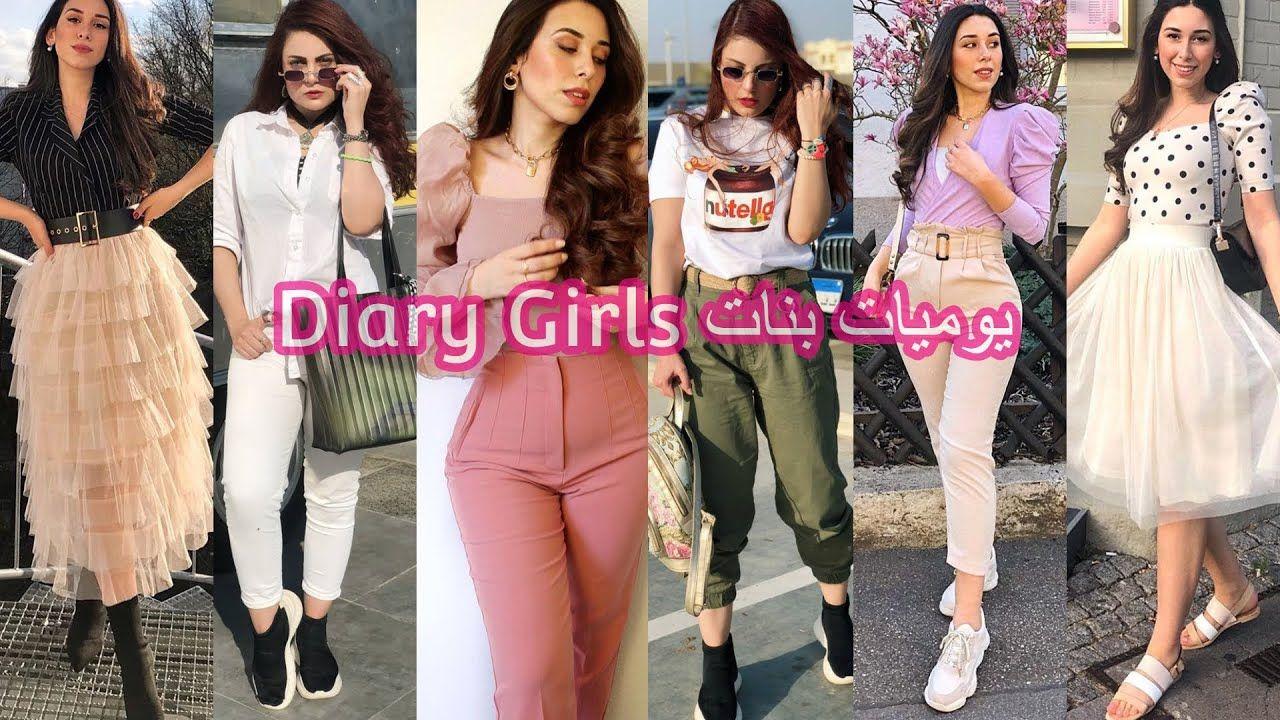 جديد ملابس صيفية للبنات 2020 موضة البنات صيف 2020 تنسيقات ملابس بن Girl Outfits Youtube Girl