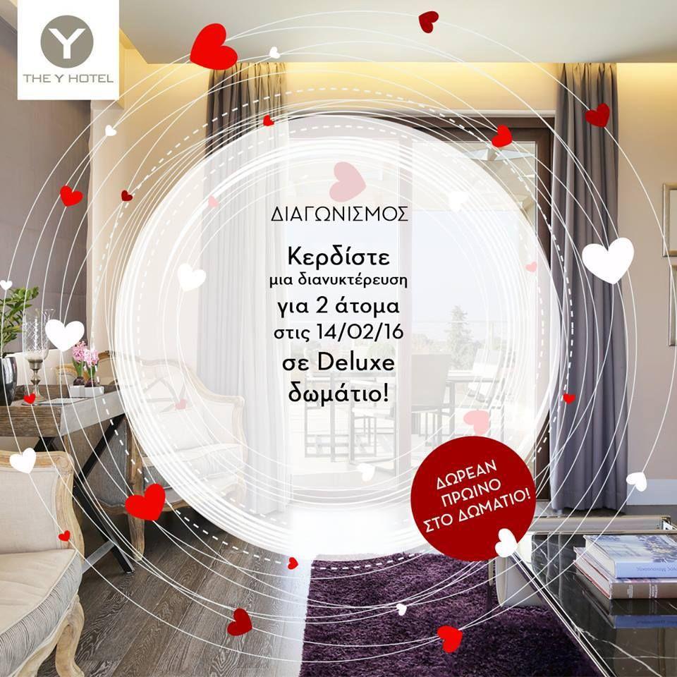"""Διαγωνισμός """"The Y Hotel"""" με δώρο μια διανυκτέρευση με το αγαπημένο σας πρόσωπο του Αγίου Βαλεντίνου - http://www.saveandwin.gr/diagonismoi-sw/diagonismos-the-y-hotel-me-doro-mia-dianykterefsi-me-to-agapimeno-sas/"""