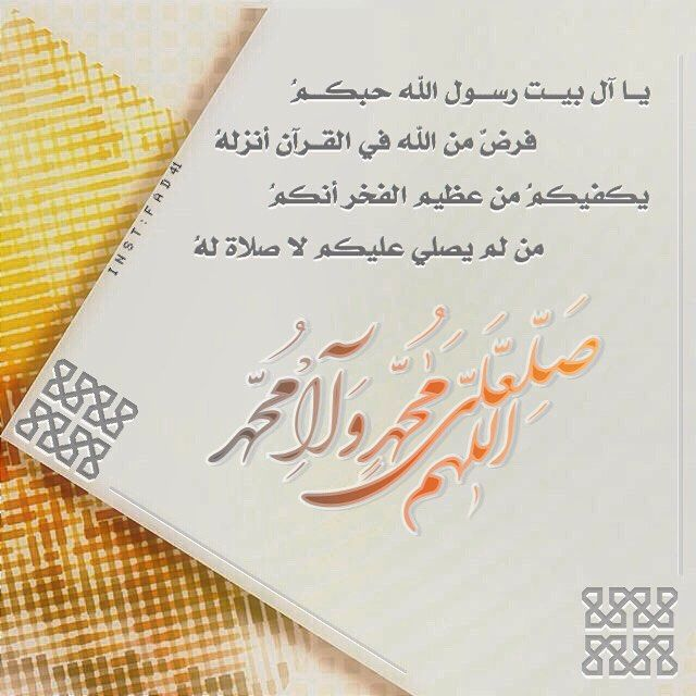 فاطـــــ ـــــمهـ On Instagram اللهم صل على محمد و آل محمد Instagram Posts Book Cover Photo