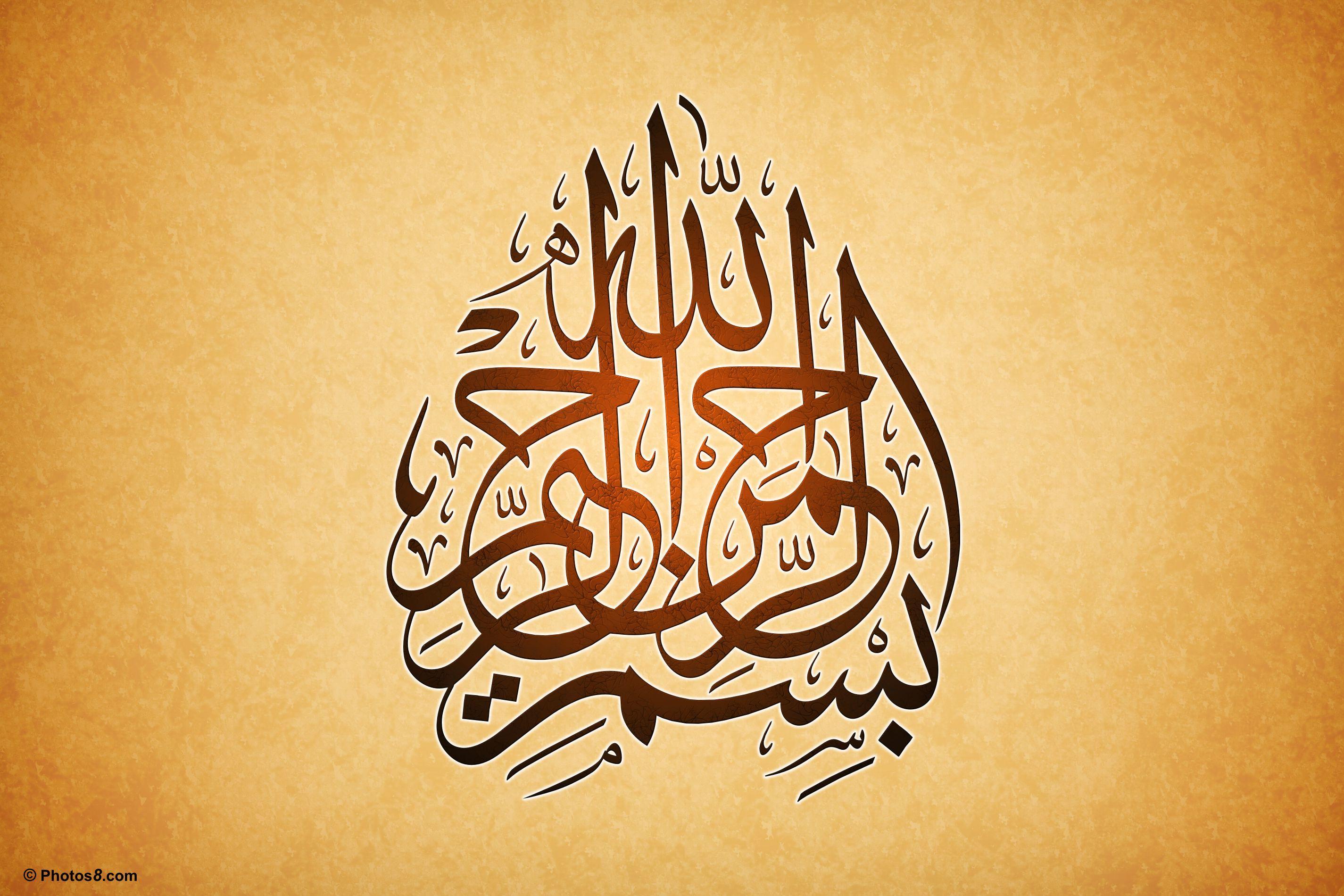 Besmele | Hat | Pinterest | Islamic calligraphy, Calligraphy and Islamic