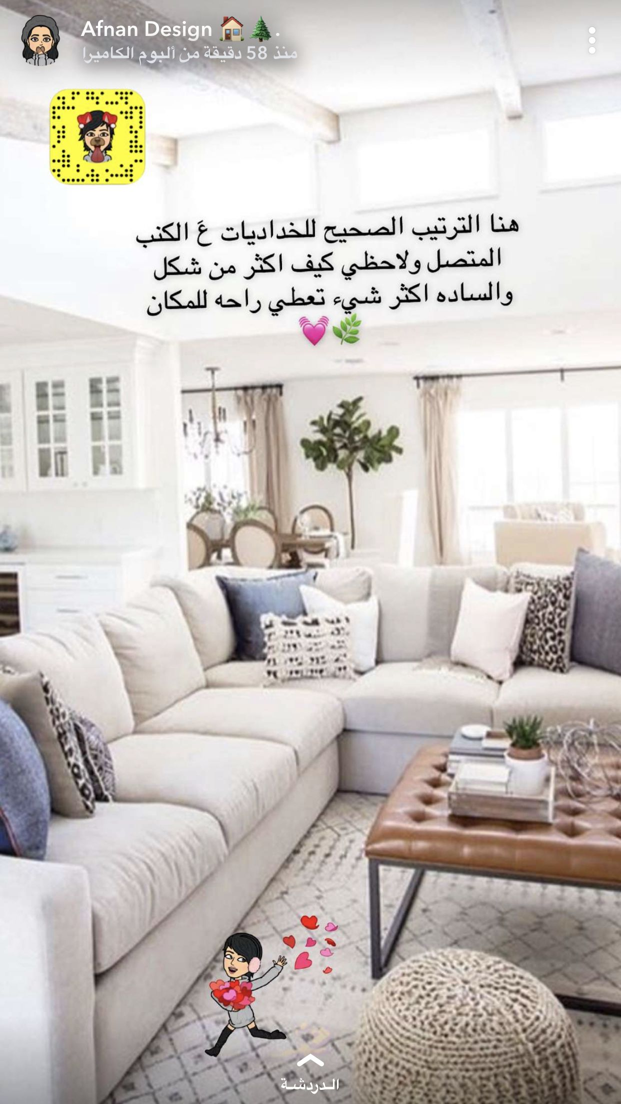 Pin By Jana Alhusaini On Decorating Home Room Design Home Design Living Room Elegant Home Decor