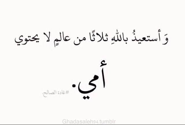 Pin By Noha Radwan On My Mother أمي Dear Mom Arabic Love Quotes What Is Love