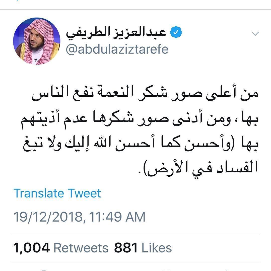 Abdulaziztarifi من أعلى صور شكر النعمة نفع الناس بها ومن أدنى صور شكرها عدم أذيتهم بها وأحسن كما Math Practice Translation