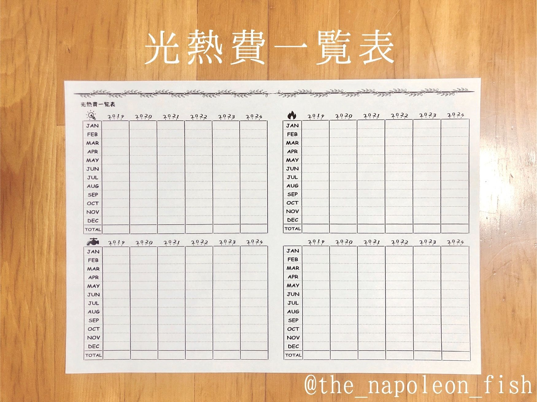 光熱費一覧表 やまおときょすの手描き家計簿 Powered By Base