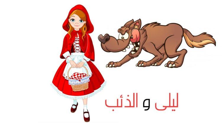 صاحبة القبعة الحمراء قصه ليلى والذئب الحقيقية قصص اطفال In 2020 Character Disney Characters Fictional Characters