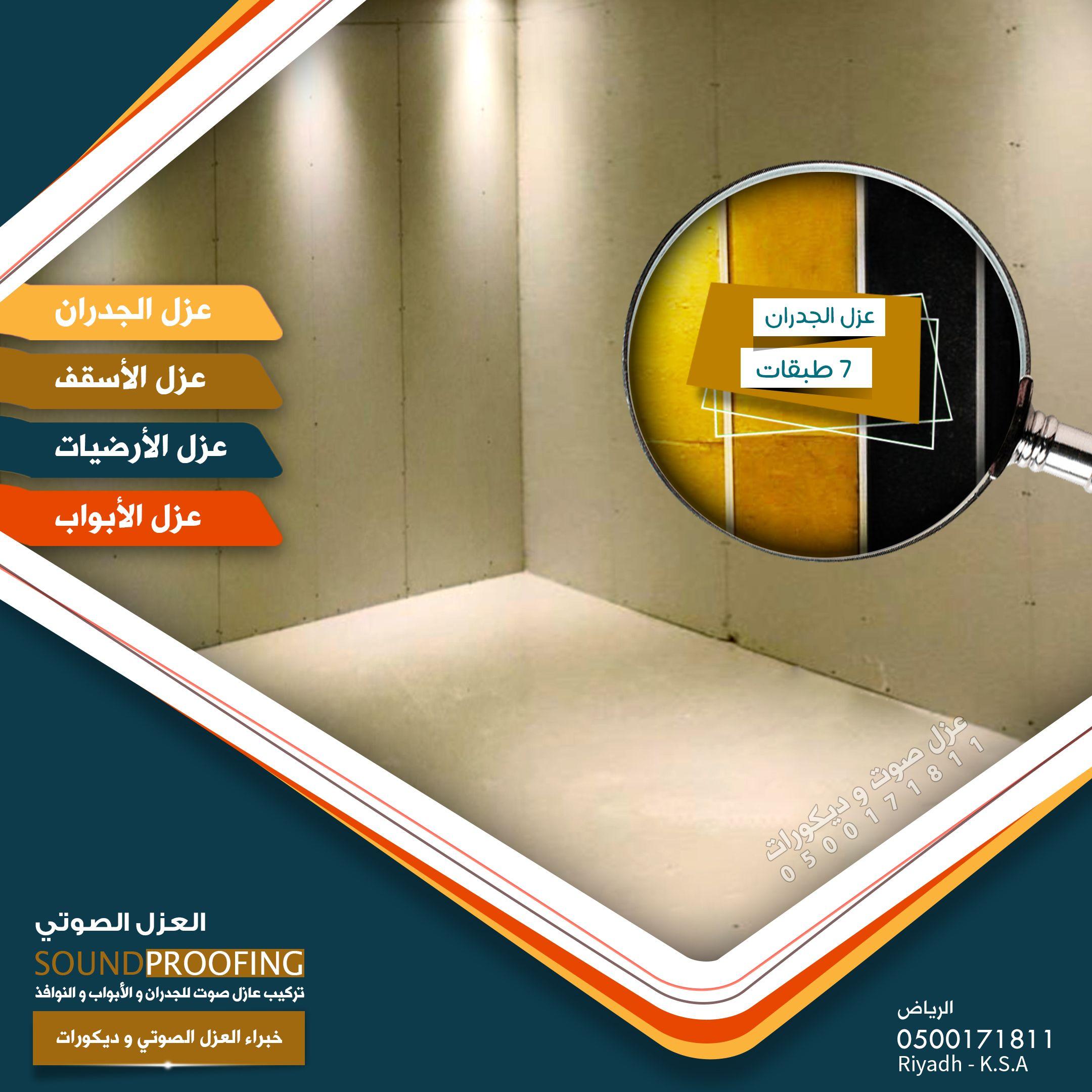 العزل الصوتي للغرف بالرياض Bathroom Scale
