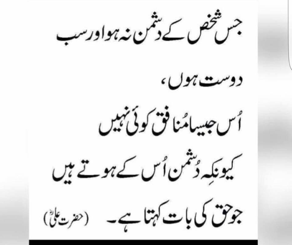 Pin By Fatima S On اے عشق ہمیں برباد نہ کر Ali Quotes Islamic Quotes Urdu Quotes With Images