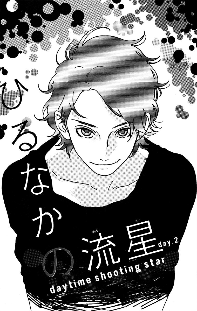 Komik Hirunaka no Ryuusei Chapter 2 Gambar 2 만화, 론리