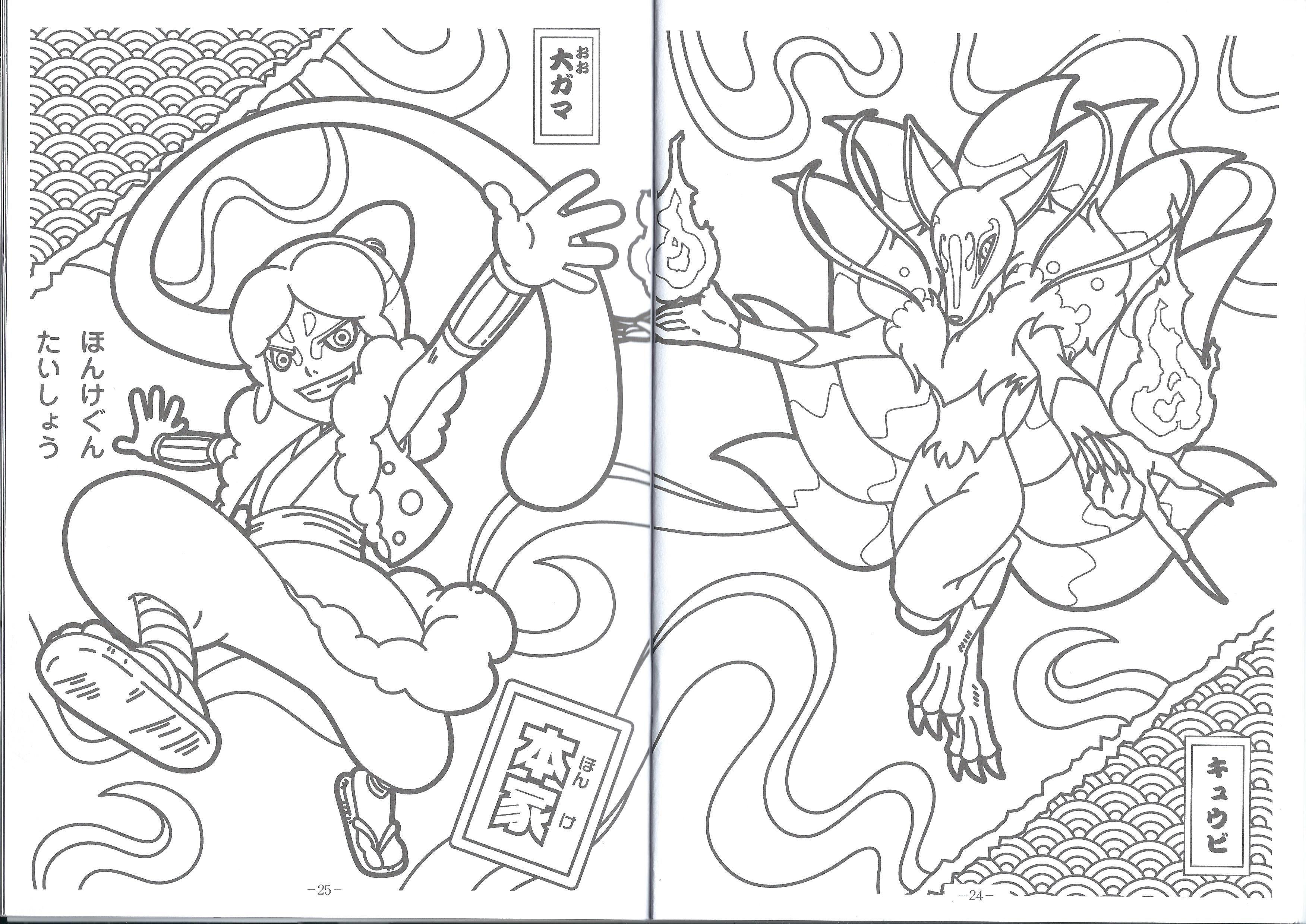 Frais Dessin à Colorier De Yo Kai Watch