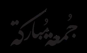 أجمل خلفيات للمونتاج كروما خضراء خلفيات فيديو مخطوطات ولائية مفرغة تصاميم مخطو Graphic Design Background Templates Beautiful Arabic Words Arabic Love Quotes