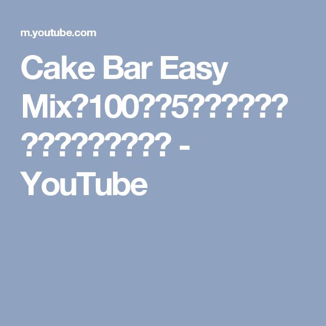 Cake Bar Easy Mix【100均】5種類のケーキバー【ミックス粉】 - YouTube
