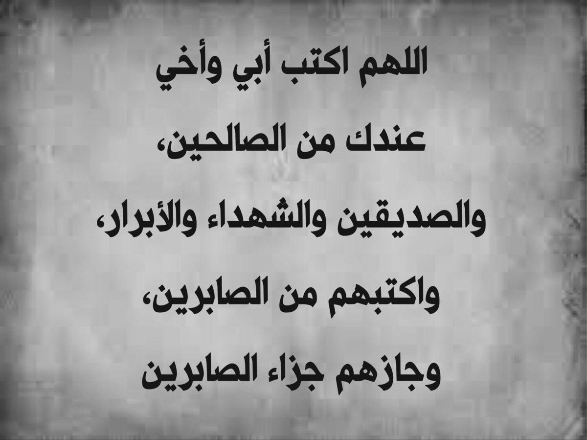 دعاء للميت Math Arabic Calligraphy Calligraphy