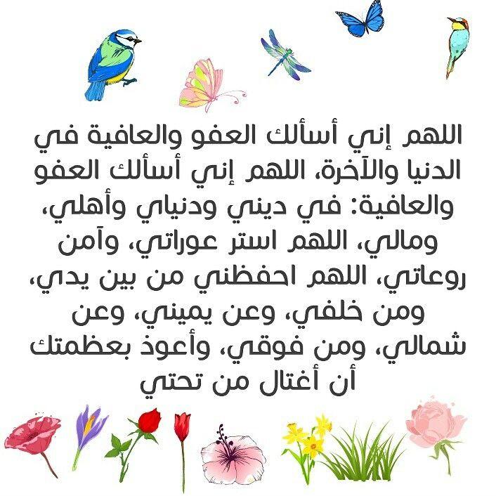 اللهم اني اسالك العفو و العافية Allah Sake Faith