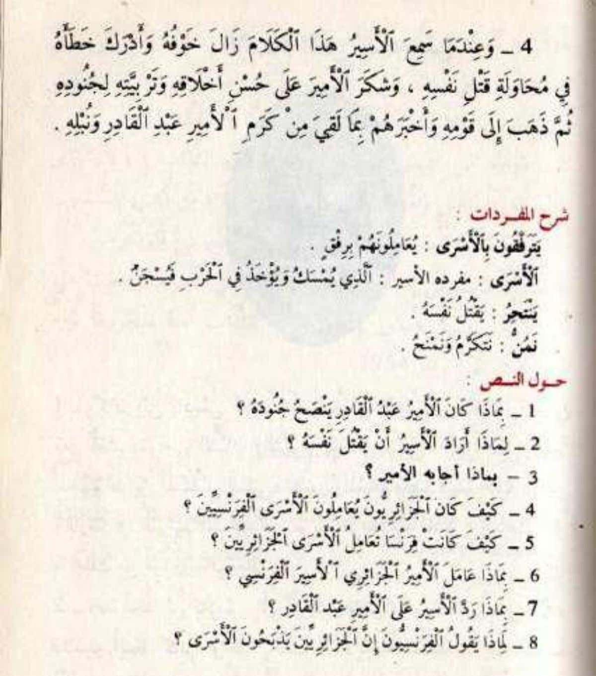 كتاب السنة الخامسة أساسي الجزائر الثمانينات و التسعينات Free Ebooks Download Books Free Ebooks Download Download Books