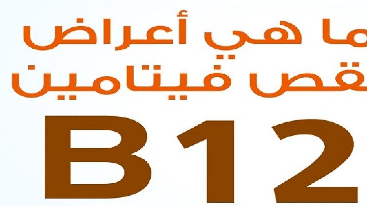 ما هو سبب نقص فيتامين B12 Vitamin B12 Deficiency B12 Deficiency Vitamin B12
