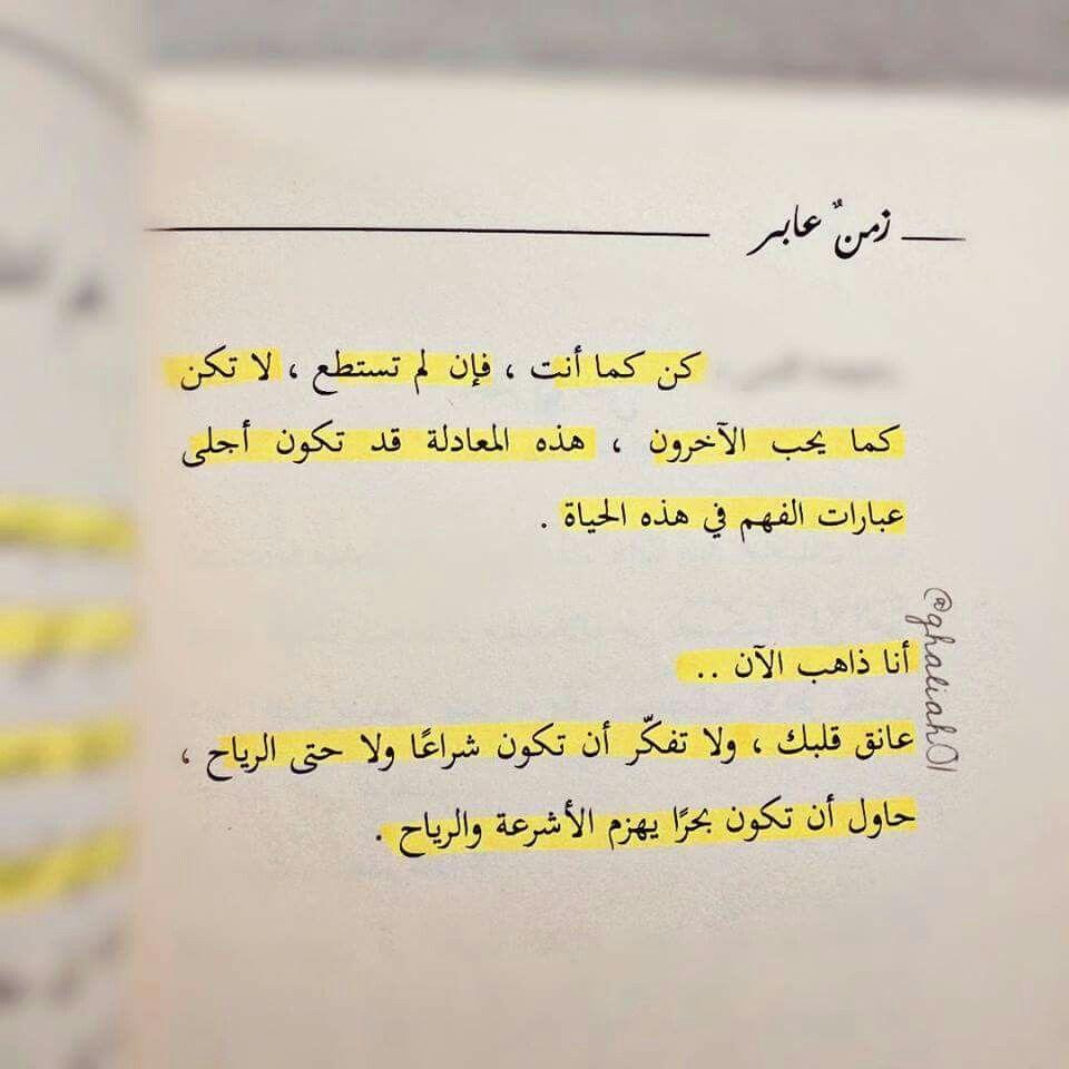 كن كما انت Amazing Quotes Picture Quotes Wonderful Words