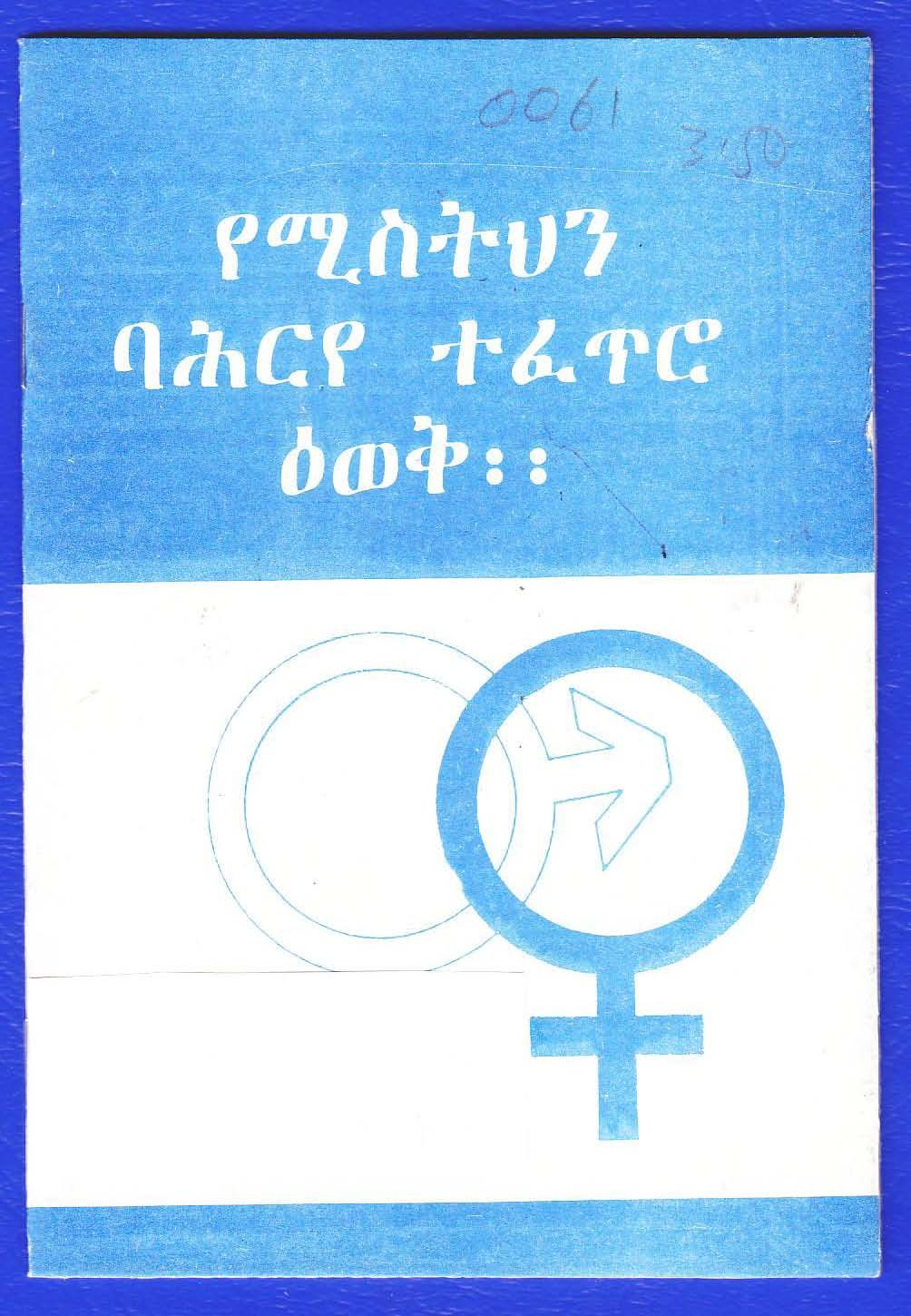 Good Amharic Books Welcome Social Security Card Card Set Changing Your Name