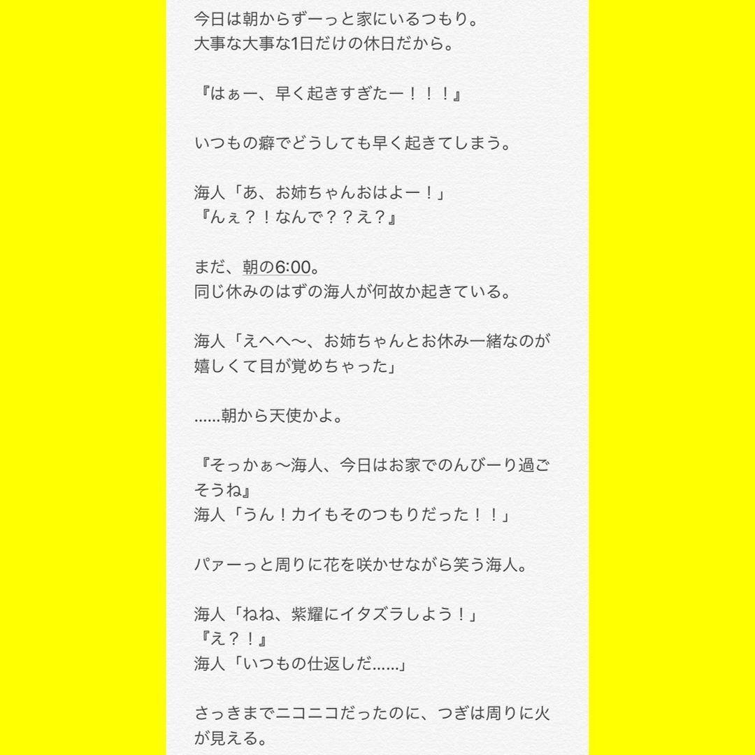 妄想 キンプリ