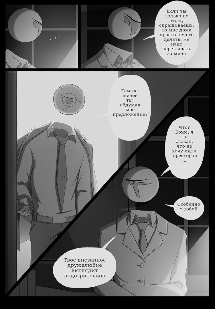 Incognito Room Komiks S Cenzom V 2020 G Komiksy Fandom Svetoten