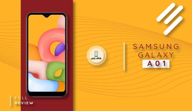 مراجعة موبايل Samsung Galaxy A01 أرخص موبايل من سامسونج هاتف بلس In 2020 Samsung Galaxy Samsung Galaxy
