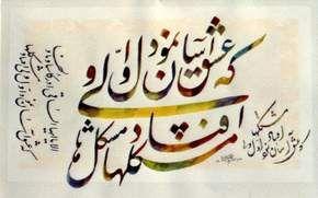 S 03 10 01 liefdes gedichten hafiz shirazi jpg love for Hafiz gedichten