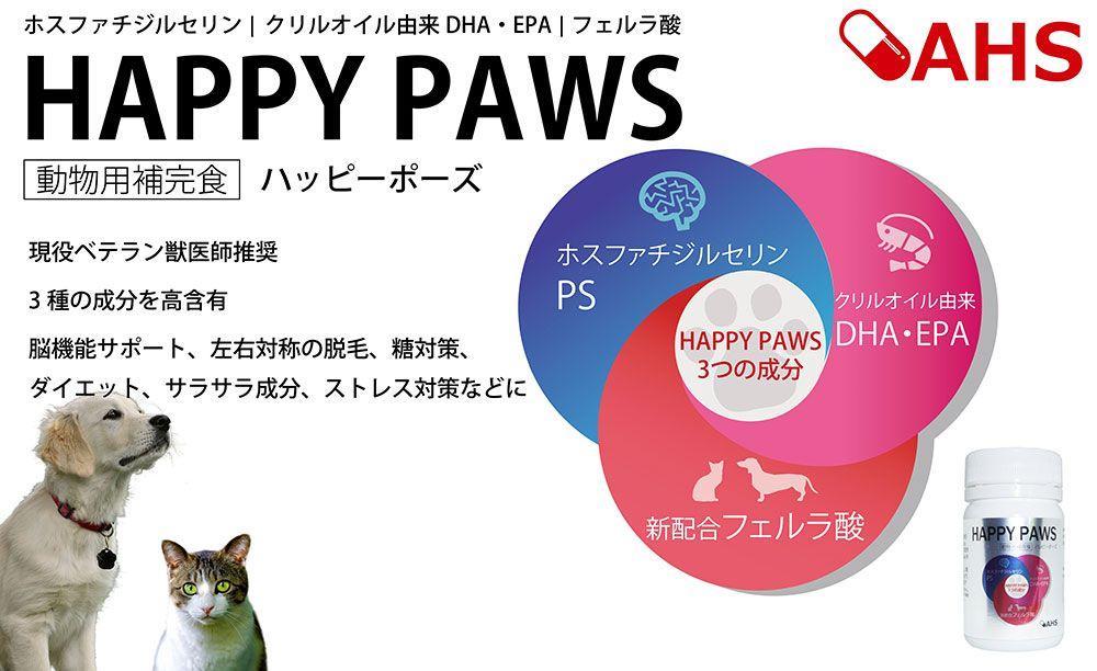 ハッピーポーズlpforsmp サプリメント等情報 中型犬 小型犬 大型犬
