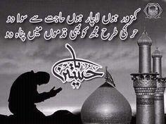 Pin By Tahirawasti Wasti On Hussain Imam Hussain Beautiful Quotes Picture Display