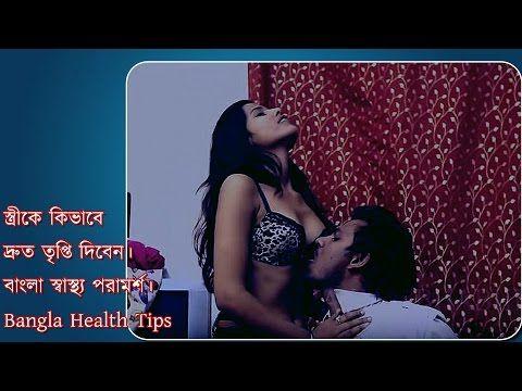 স্ত্রীকে কিভাবে দ্রুত তৃপ্তি দিবেন। বাংলা স্বাস্থ্য পরামর্শ। Bangla Health Tips (ভিডিও সহ)  স্ত্রীকে কিভাবে দ্রুত তৃপ্তি দিবেন। বাংলা স্বাস্থ্য পরামর্শ। Bangla Health Tips সূত্র: Youtube  See Full https://goo.gl/nVPcej