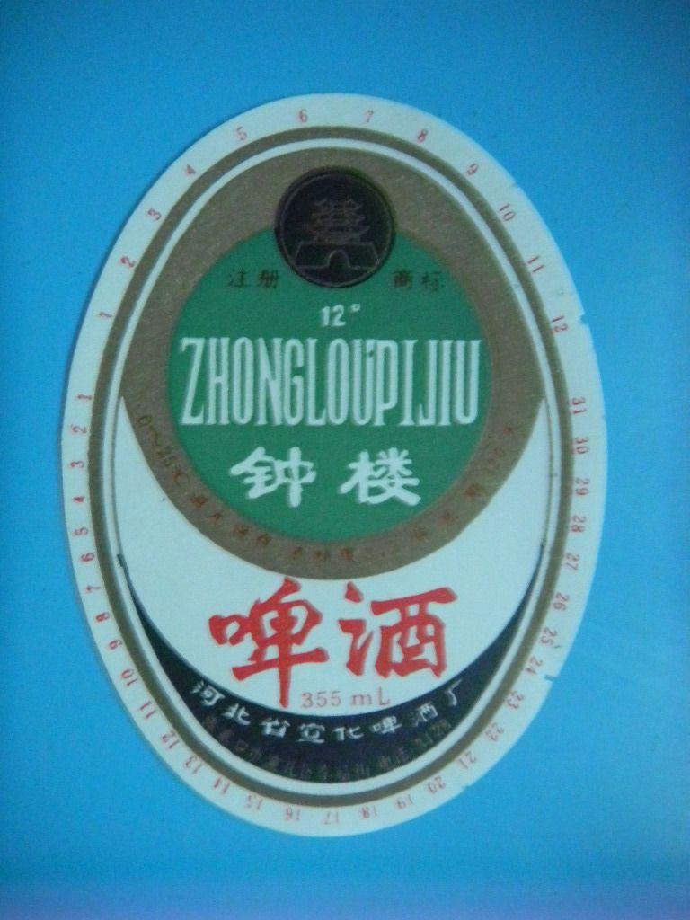 啤酒标:钟楼啤酒chinese vintage beer label