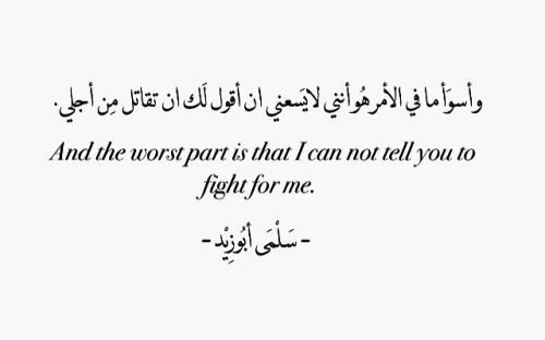 I Love You More Than The Truth That I Am Me Islamic Quotes Words Quotes Arabic Quotes With Translation