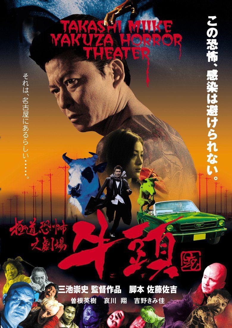 Gozu (2003) Movie Film posters, Movie posters, Horror