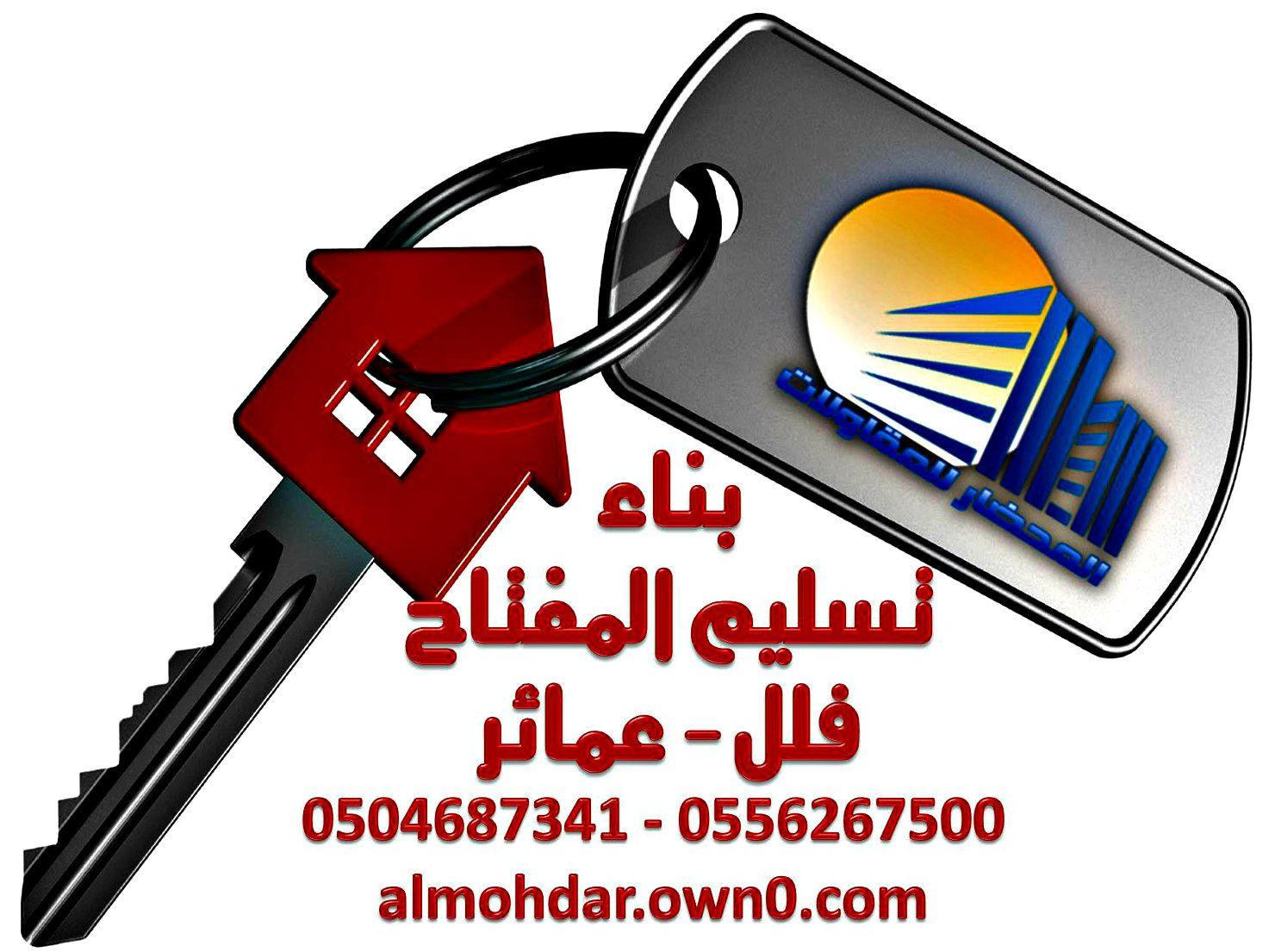 مؤسسة مناف المحضار للمقاولات مقاولات عامة انشاءات تشطيب 0504687341 0556267500 جده المملكة العربية السعودية Golf Clubs Villa